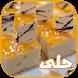 حلى نوتيلا شامية سهلة by FirstKlass Dev