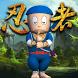 Jungle Ninja Hattori Game 2017 by linewWorld