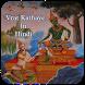 Hindi Vrat Katha Sangrah by SNV Apps