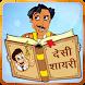 देसी हिंदी शायरी Sad Funny Status Hindi Messages by Alka Tyagi