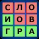 Найди все слова в буквах на русском by Yakubov Vitaly