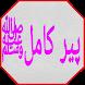 Peer e Kamil (S.A.W.W)_Complete Urdu Novel by Super Apps Zone