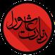 Ziyarat Ashura Sindhi زیارت عاشورا by Zawar Reza Hussain Alhussaini