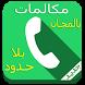 مكالمات بالمجان by + 5000000 download
