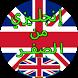 تعلم اللغة الإنجليزية بسرعة بسهولة للمبتدئين by DevMegaApp