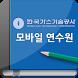 한국가스기술공사 모바일연수원 by HUNET