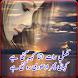 Urdu Poetry 2017 by Maha Apps