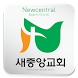 수원새중앙교회 by 애니라인(주)