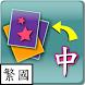 Child Play Chinese (Trad Mand) by Sino Vista Systems (Hong Kong) Co., Ltd.