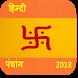 Hindi Panchang 2018 by swaradroid
