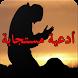 أدعية العشر الأوآخرـرمضان ٢٠١٧ by رمضان 2017 ramadan