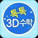 톡톡 3D수학 (1~2학년) by (주)천재교육