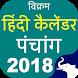 Hindu Calendar Panchang 2018 by Vikram Apps