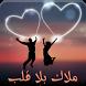 رواية ملاك بلا قلب - كاملة الاجزاء by Riwayat arabiaa