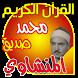 المنشاوي قرآن كاملا بدون نت by quran4all