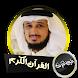 القرآن الكريم كامل بصوت فارس عباد بدون انترنت by mamoun_son