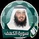 سورة الكهف استماع وقراءة بصوت العجمي بدون انترنت by samahdev