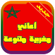 أغاني مغربية متنوعة. by the free app pro