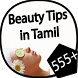 555+ Beauty Tips in Tamil by Gyan Badaye