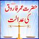 Hazrat Umar All Advice Urdu by AMS Team