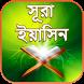 সূরা ইয়াসিন বাংলা অডিও - Surah Yaseen Audio by Bangla Apps Market