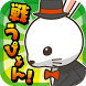うさうさ大戦争〜超ハマる白熱バトルゲーム〜 by Chronus C Inc.