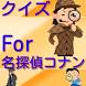 アニメ常識クイズFor名探偵コナン 無料アプリ by donngeshi131