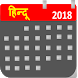 Hindu Calendar 2018 by swaradroid