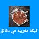 كيكة مغربية في دقائق by Ouhadev Inc.