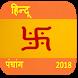 Hindu Panchang 2018 by swaradroid