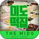 The Mido(미도떡집) by IPM SOFT