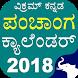 Kannada Calendar Panchanga 2018