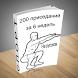 200 приседаний за 6 недель by Узнайте о ...