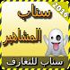 سناب المشاهير joke by Hrotexo