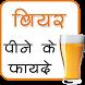 बियर पीने के फायदे by Gyan Badaye