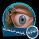 رقية شرعية شاملة بصوت الشيخ مشاري العفاسي دون نت by mamoun_son