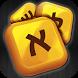 סדר ת'מילה 2 by ChillBox Games