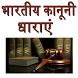 भारतीय कानूनी धाराएं (offline) by Amazing Gyan