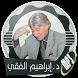 سلسلة الطريق الى النجاح إبراهيم الفقي بدون انترنت by samahdev