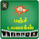 Tamil Punch Dialogue - தமிழ் பஞ்ச் டயலாக்ஸ் by Nithra Tamil Labs
