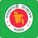 Bangladesh all ministry by StamaApps