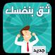 تعزيز الثقة بالنفس وتطويرالذات by DevSource007