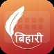 Easy Typing Bihari Keyboard Fonts and Themes by Dev Inc Keyboard