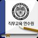(사)한국경비협회 모바일 직무교육 연수원 by HUNET
