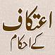 Aetikaf Kay Fazail by Alahazrat.net