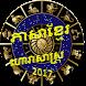 Khmer Horoscope 2017 by swaradroid