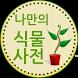 나만의 식물사전 - 부산교육연구정보원 by 부산교육연구정보원