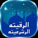 Al Ruqyah Al Shariah mp3 / mp4 by IslamGuide