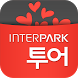 인터파크 투어 - 항공,호텔 최저가 예약! by INTERPARK