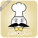 احترفي فن الطبخ بدون انترنت by FidAch Studio